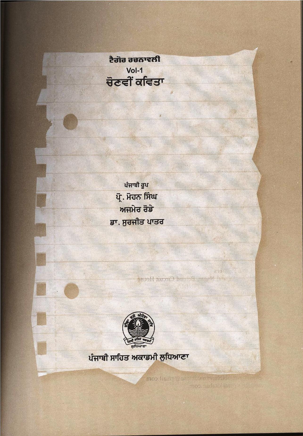 Tagore Rachnavali-1 p1 001
