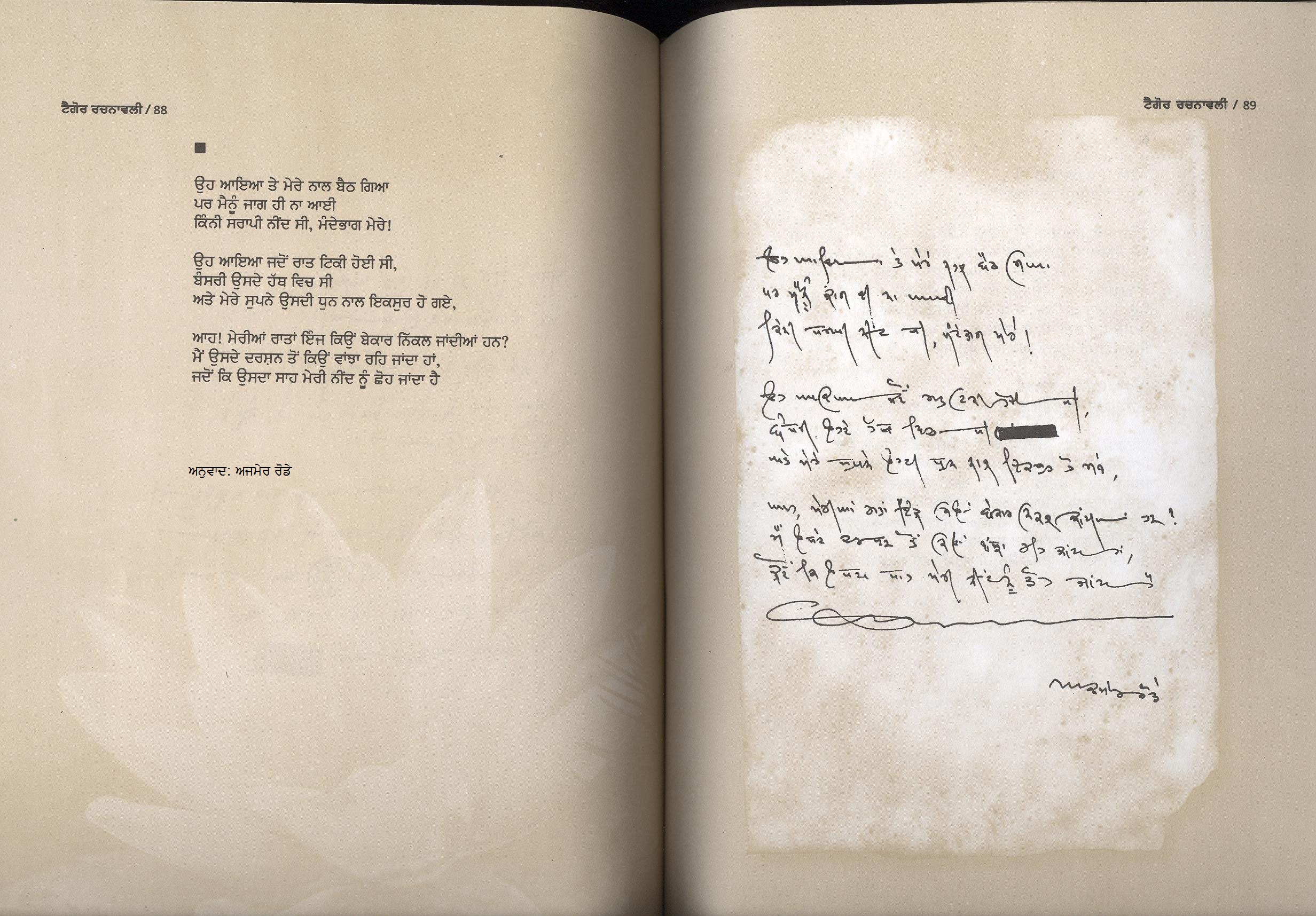 Ajmer handwriting