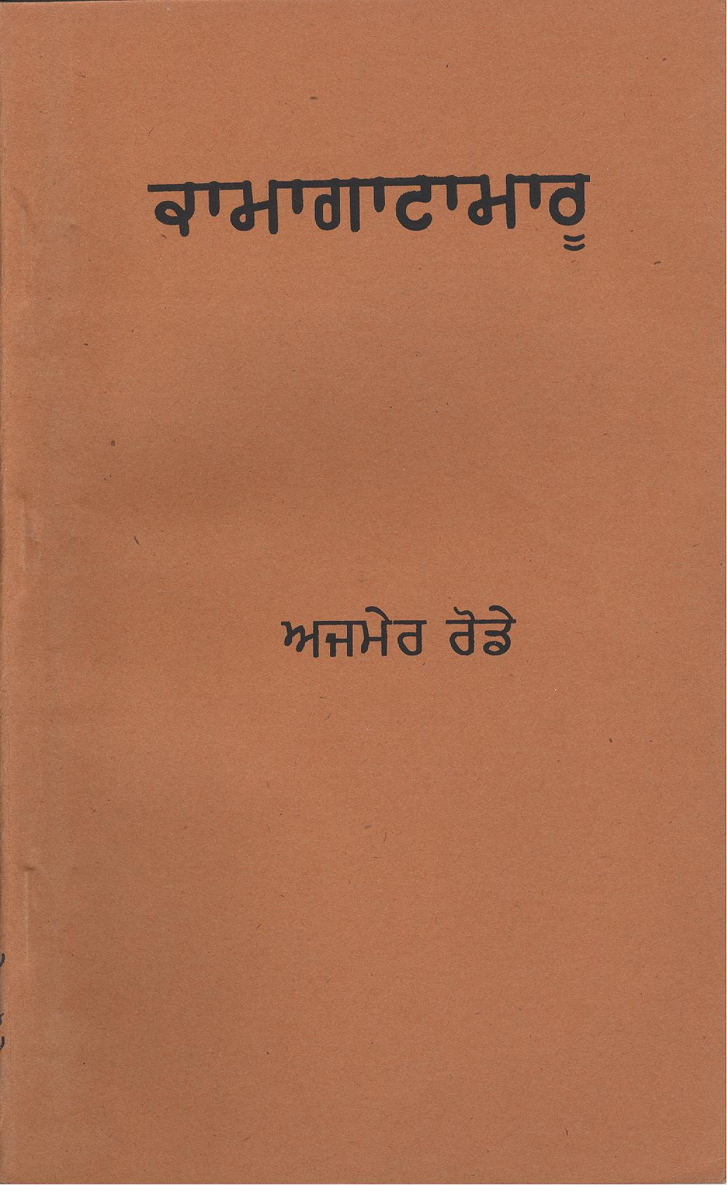 Komagata Maru COVER 2nd edition-1999