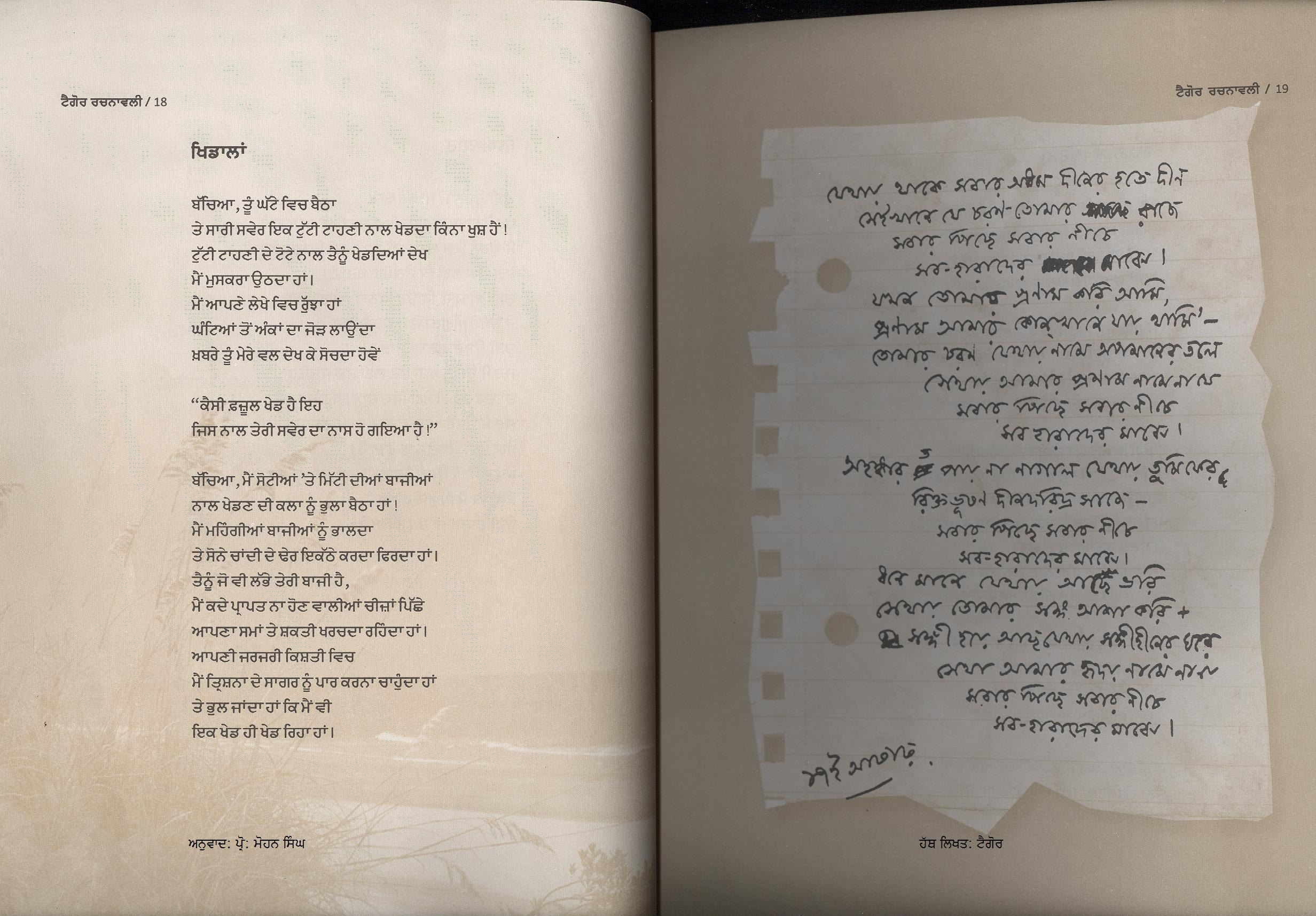 Mohan Singh - Tagore handwriting