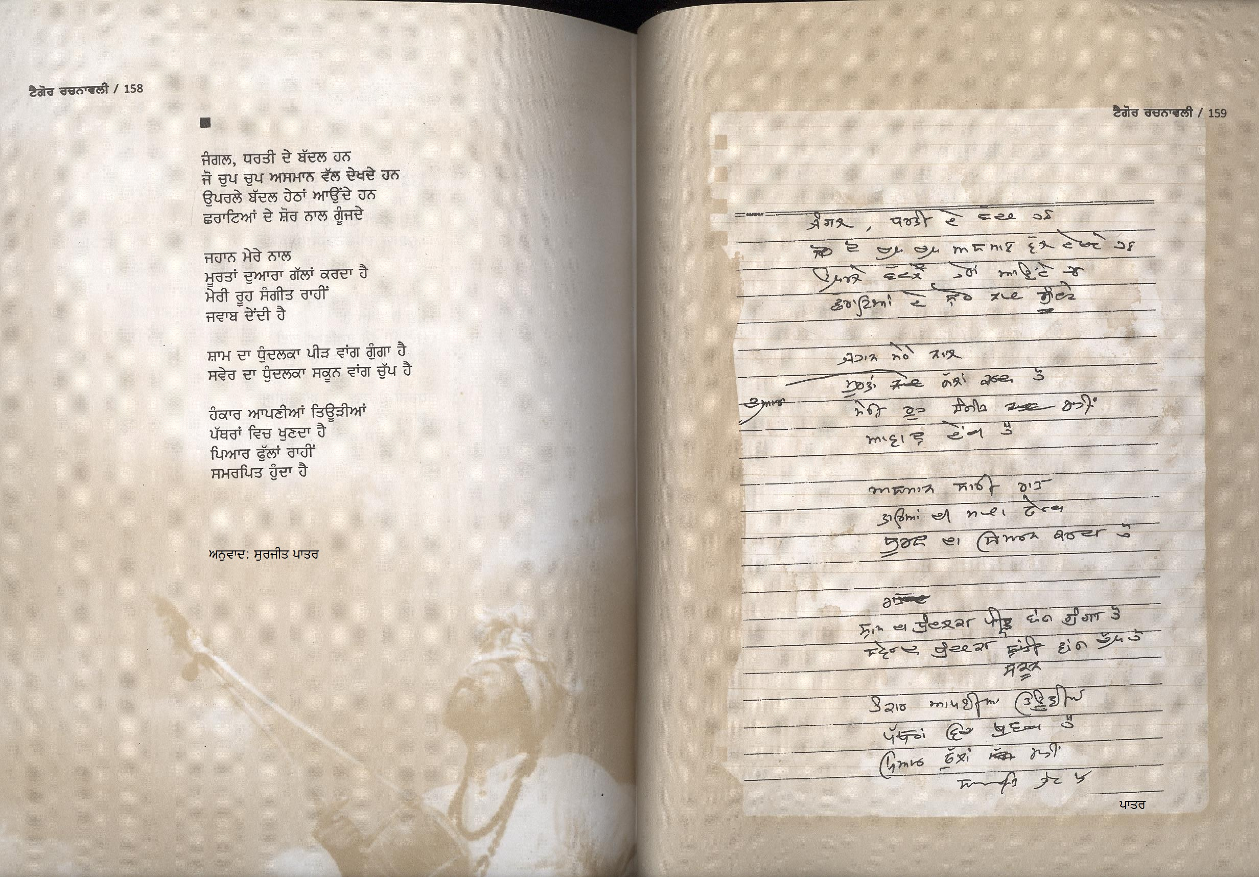 Surjeet Patar handwriting