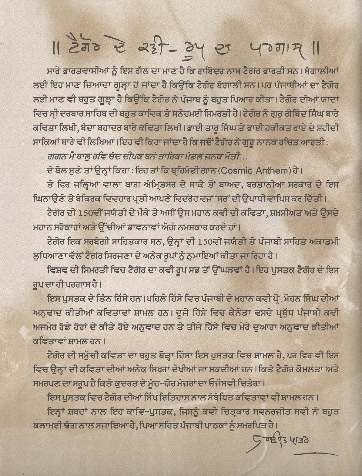 Tagore Rachnavali -Surjeet Patar