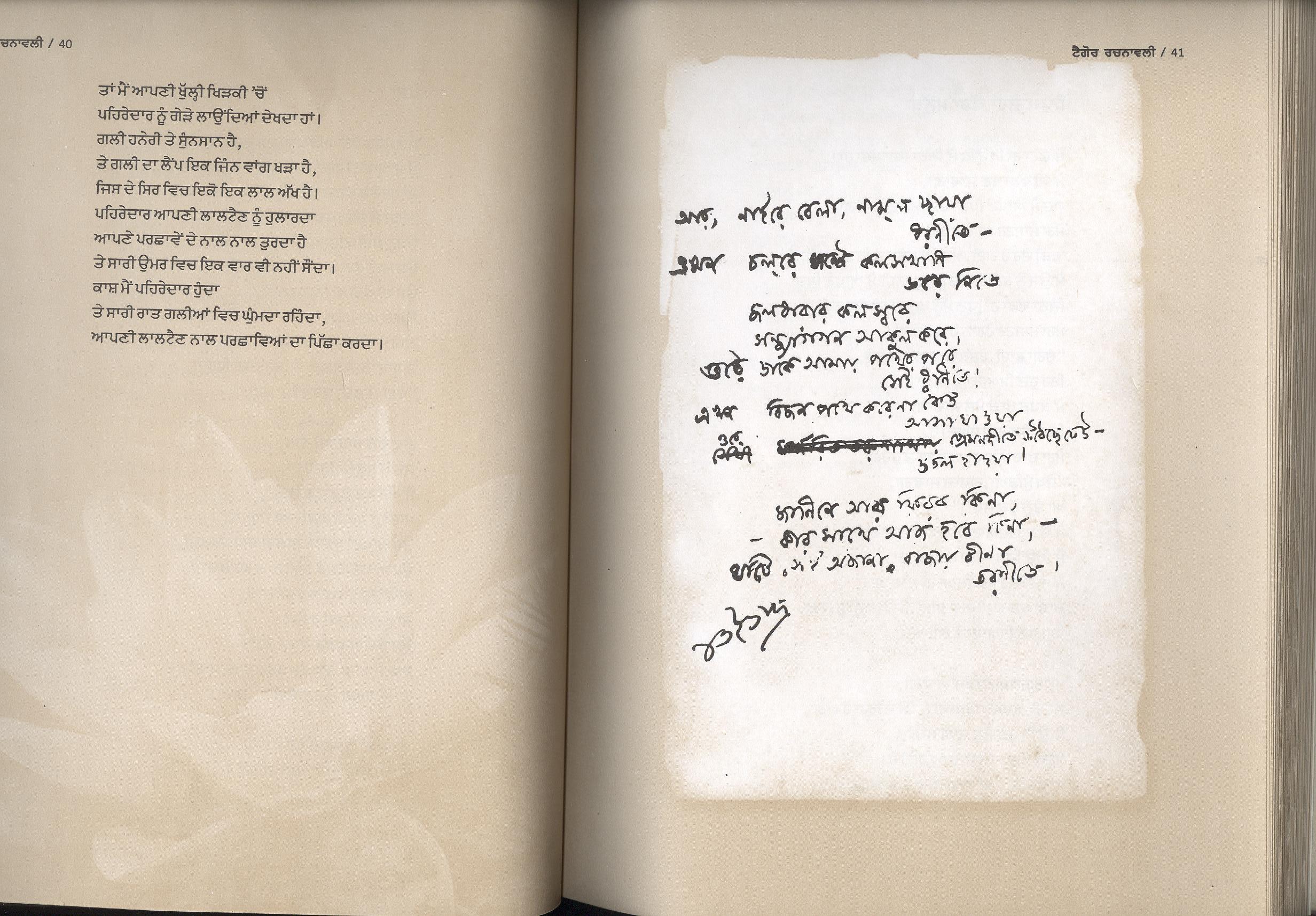 Tagore handwriting