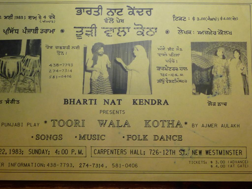 Turi Wala Kotha