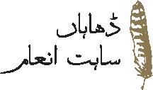 dhahan_logo